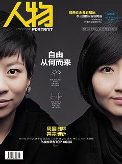 人物 月刊2013年第01期