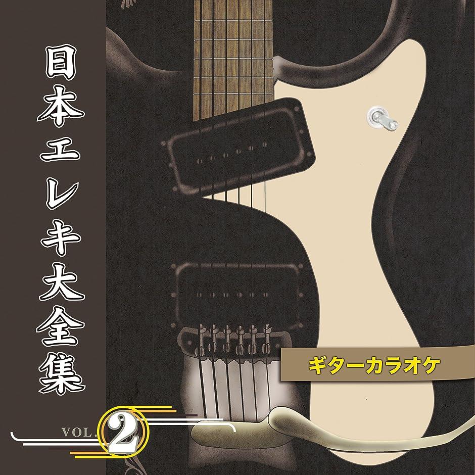 家族牧師医薬日本エレキ大全集2 【ギターカラオケ】