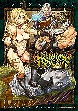 表紙: ドラゴンズクラウン(1) (角川コミックス・エース)   yuztan
