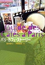 表紙: パリ・カフェ・ストーリー | 坂井彰代