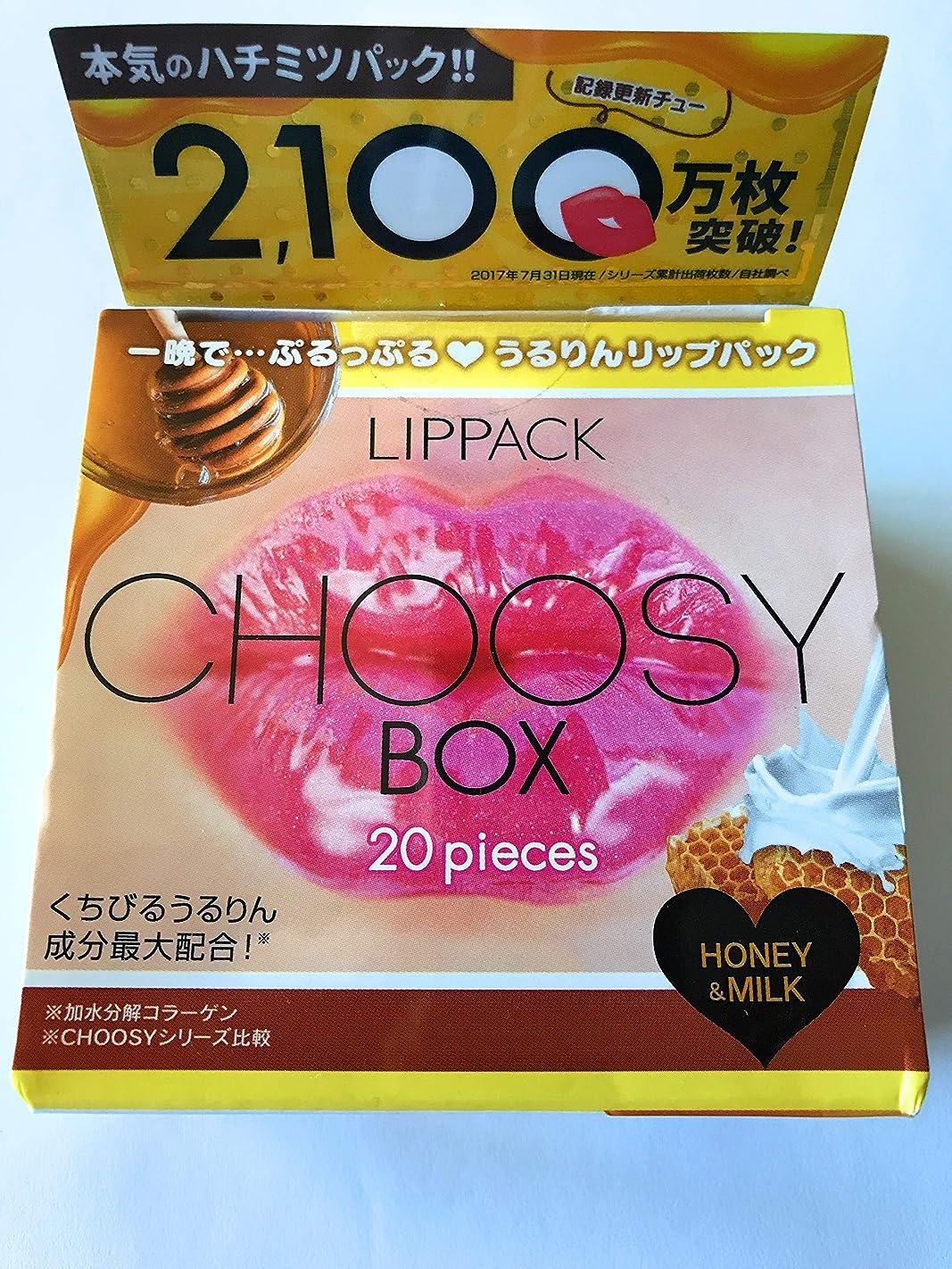 キネマティクスキャリア大陸リップパック CHOOSY 20枚入りBOX ハニー&ミルク
