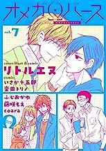 Charles Mag オメガバース vol.7 (シャルルコミックス)
