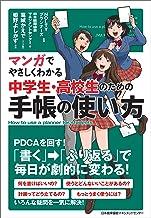 表紙: マンガでやさしくわかる中学生・高校生のための手帳の使い方 | 姫野よしかず