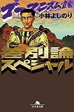 表紙: ゴーマニズム宣言 差別論スペシャル (幻冬舎文庫) | 小林よしのり