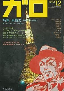 月刊漫画ガロ 1992年12月号 (通巻335号) 特集:泉昌之