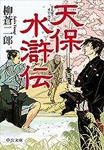 表紙: 天保水滸伝 (中公文庫) | 柳蒼二郎