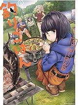 カワセミさんの釣りごはん(3) (アクションコミックス(月刊アクション))
