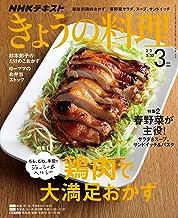 表紙: NHK きょうの料理 2020年 3月号 [雑誌] (NHKテキスト)   NHK出版 日本放送協会