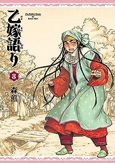 乙嫁語り 8巻 (HARTA COMIX)