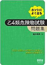 表紙: ホントによく出る 乙4類危険物試験問題集 | 鈴木幸男