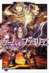 ゲーム オブ ファミリア-家族戦記- 04 (ドラゴンコミックスエイジ) Kindle版