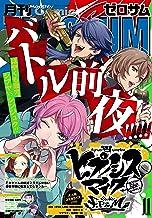 表紙: Comic ZERO-SUM (コミック ゼロサム) 2019年11月号[雑誌] | EVIL LINE RECORDS