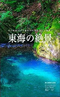 東海の絶景: 日本の美しい風景