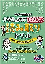 6年分を総復習! 小学生の漢字1026字 読み取りドリル 中学に上がる前に完全マスター まなぶっく