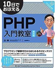 表紙: 10日でおぼえるPHP入門教室 第4版 | 山田祥寛