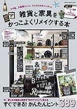 表紙: 雑貨と家具をかっこよくリメイクする本 学研インテリアムック | ナチュラルライフ編集部