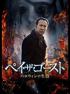ペイ・ザ・ゴースト ハロウィンの生贄(字幕版)