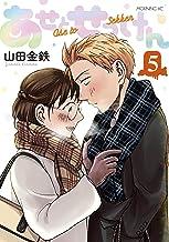 表紙: あせとせっけん(5) (モーニングコミックス) | 山田金鉄