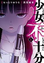 表紙: 少女不十分(1) (ヤングマガジンコミックス) | 西尾維新