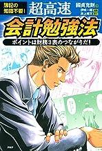 表紙: 簿記の知識不要! 超高速・会計勉強法 ポイントは財務3表のつながりだ! | 伊咲 一郎