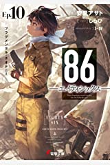 86―エイティシックス―Ep.10 ―フラグメンタル・ネオテニー― (電撃文庫) Kindle版