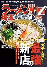 表紙: ラーメンWalker埼玉2020 ラーメンWalker2020 (ウォーカームック) | ラーメンWalker編集部