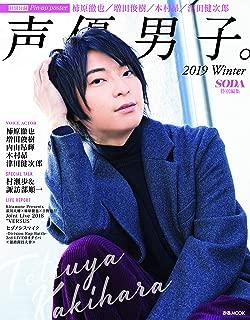 声優男子。 2019 Winter (ぴあMOOK)