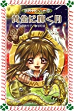 表紙: 黄金に輝く月 : 妖界ナビ・ルナ〈10〉 (フォア文庫) | 琴月綾