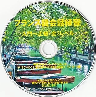 フランス語 CD-ROM 入門~上級 全3レベル