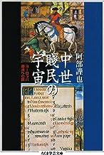 表紙: 中世賤民の宇宙 ──ヨーロッパ原点への旅 (ちくま学芸文庫) | 阿部謹也