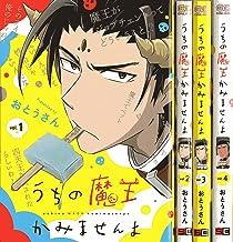 うちの魔王かみませんよ コミック 全4巻完結セット (ガンガンコミックスONLINE)