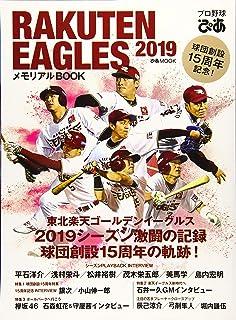 「プロ野球ぴあ RAKUTEN EAGLES 2019」メモリアルBOOK (ぴあ MOOK)