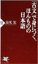 表紙: 「古文」で身につく、ほんものの日本語 (PHP新書) | 鳥光 宏
