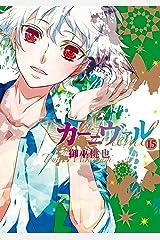 カーニヴァル: 15 (ZERO-SUMコミックス) Kindle版