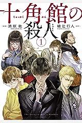 十角館の殺人(1) (アフタヌーンコミックス) Kindle版