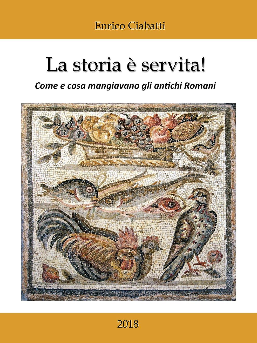 やろう慣れる第五La storia è servita!: Come e cosa mangiavano gli antichi Romani (Italian Edition)