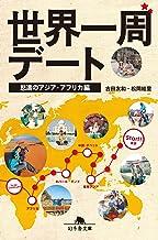 表紙: 世界一周デート 怒濤のアジア・アフリカ編 | 松岡絵里 吉田友和