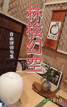 林檎幻空 201810: 自由律俳句集 (あとりえおじゃらの本)