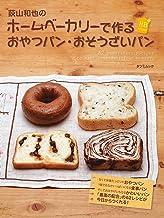 表紙: 荻山和也のホームベーカリーで作るおやつパン・おそうざいパン | 荻山 和也
