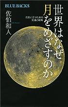表紙: 世界はなぜ月をめざすのか 月面に立つための知識と戦略 (ブルーバックス) | 佐伯和人