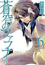 蒼穹のファフナー(6) (シリウスコミックス)