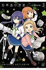 恋する小惑星(アステロイド) 3巻 (まんがタイムKRコミックス) Kindle版