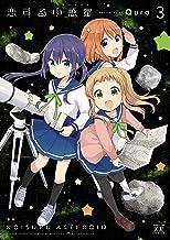 表紙: 恋する小惑星(アステロイド) 3巻 (まんがタイムKRコミックス) | Quro
