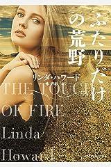 ふたりだけの荒野 (mirabooks) Kindle版
