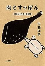 表紙: 肉とすっぽん 日本ソウルミート紀行 (文春e-book) | 平松 洋子