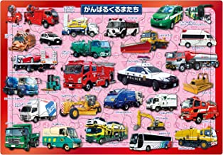 46ピース 子供向けパズル がんばるくるまたち 【ピクチュアパズル】