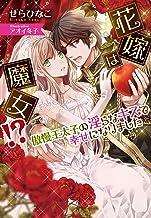 表紙: 花嫁は魔女!? 傲慢王太子の淫らなキスで幸せになりました (ティアラ文庫)   アオイ 冬子