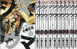 シマウマ コミック 1-14巻セット (ヤングキングコミックス)