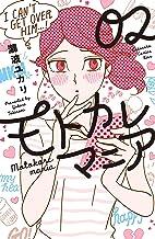 表紙: モトカレマニア(2) (Kissコミックス) | 瀧波ユカリ