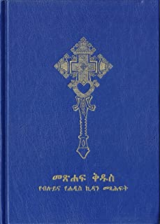 The Holy Bible (Amharic Edition): ???? ??? (Afrikaans Edition)